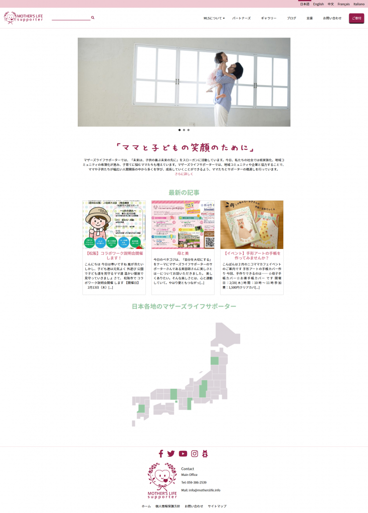 one of the projects: Mother's Life Support, website's homepage